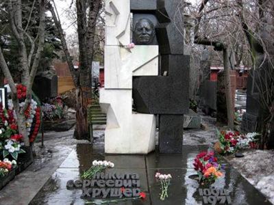 Могила Н.С.Крущева