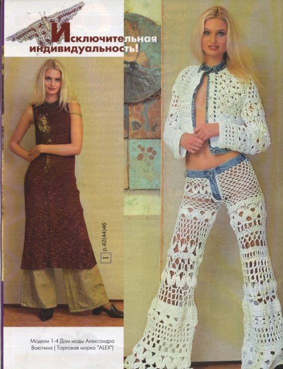 Как вязать брюки Вязание крючком и спицами How to knit ...