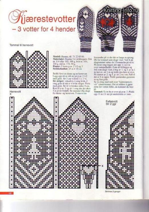 Варежки Для Влюбленных Схема Вязания