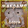 Форум сайта Мир Макраме