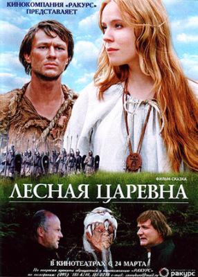 Постер кинофильма «Лесная Царевна»
