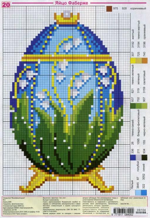 Схема для вышивки яйцо фаберже