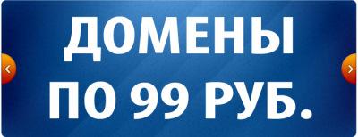 Домены по 99 рублей