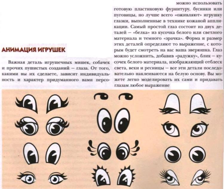 Как сделать глаза мягкой игрушке своими руками